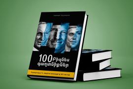 100 բիզնես գաղտնիքներ
