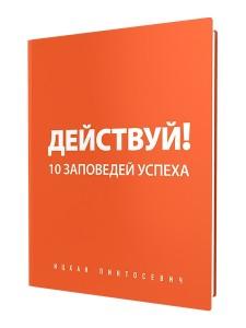5 հրաշալիորեն մոտիվացնող գրքեր
