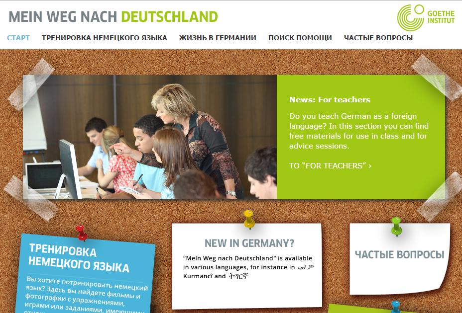 ինչպես սովորել գերմաներեն օնլայն