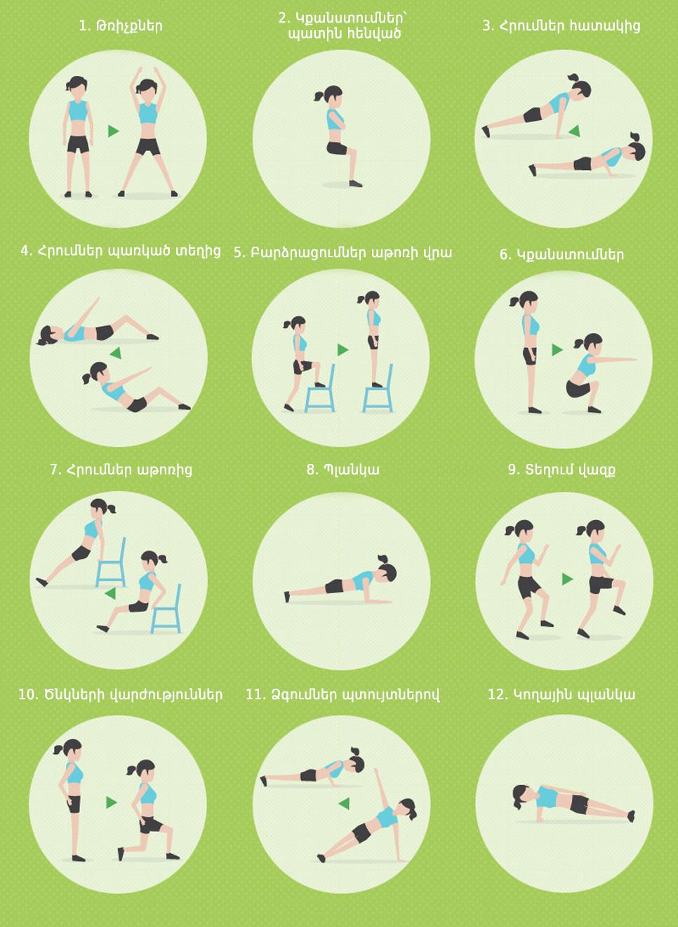 Վարժություններ 7 րոպե