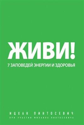 Icxak Pintosevich