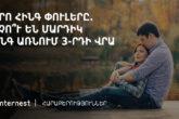 Սիրո 5 փուլերը