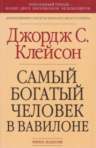 Ջորջ Քլեյսոն