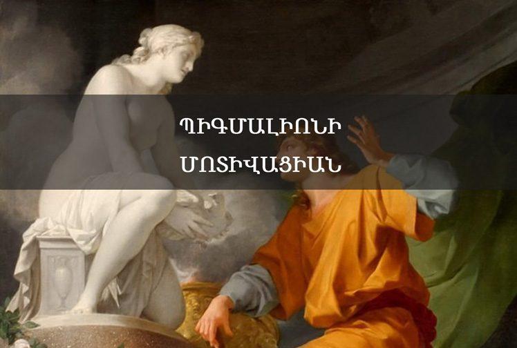 Պիգմալիոնի-մոտիվացիան
