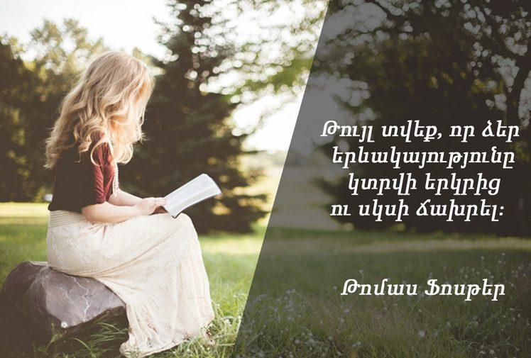 ընթերցանություն