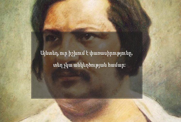 Բալզակ