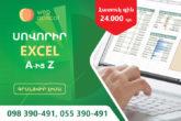 Excel-ի դասընթաց