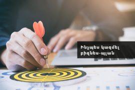 ինչպես կազմել բիզնես պլան